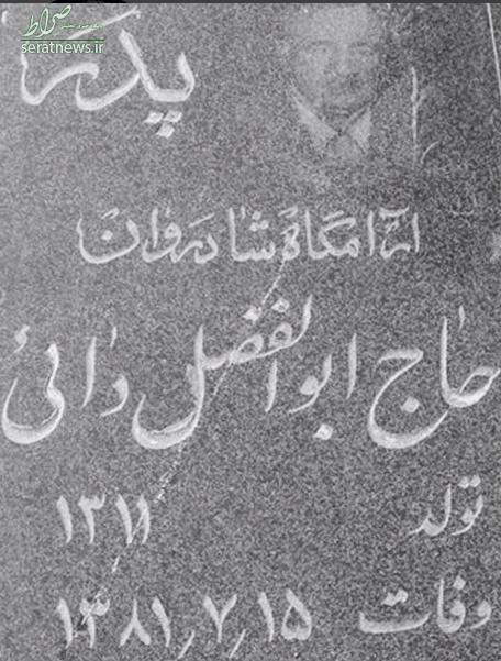 Image result for مزار پدر علی دائی