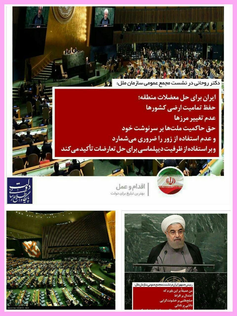 ترفند دولت برای سانسور صندلیهای خالی در سخنرانی روحانی! +تصاویر