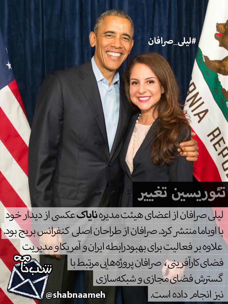 پشتپرده دیدار اوباما با زن ایرانی +عکس