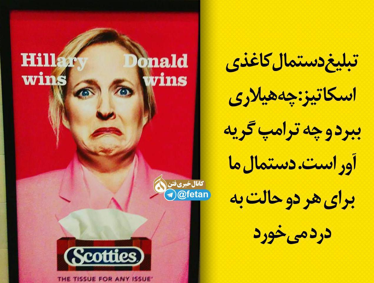 عکس/ دستمال کاغذی مخصوص انتخابات!