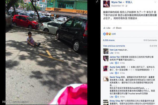 نگه داشتن جای پارک با بچه! +عکس