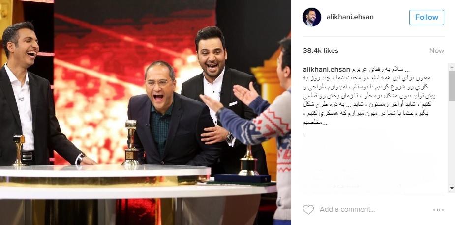 برنامه جدید علیخانی در تلویزیون +عکس