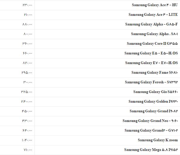 جدول/قیمت روز تمام انواع گوشی سامسونگ