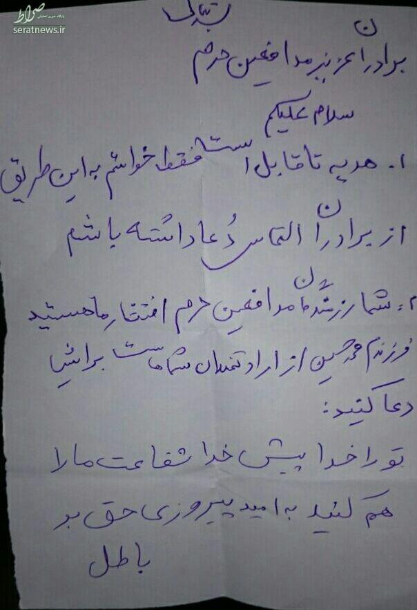 عکس/ نامه خواندنی یک مادر به مدافعان حرم