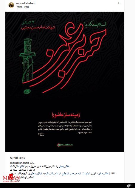 شهاب مرادی: امروز عاشورای امام حسن است
