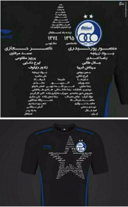 عکس/ پیراهن جدید استقلال به یاد منصورخان