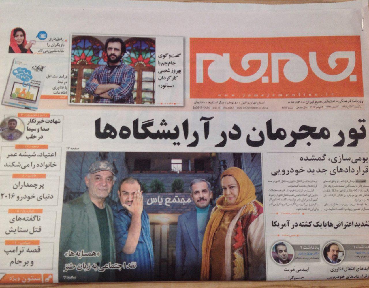 انتقاد شدید شمشادی از روزنامه متعلق به صداوسیما +عکس