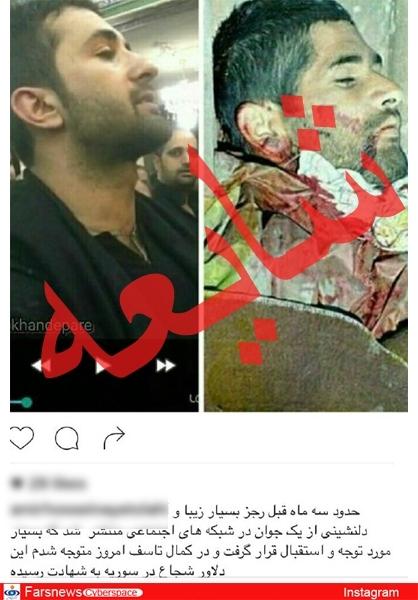 شهادت جوان رجزخوانی ایرانی صحت ندارد+عکس