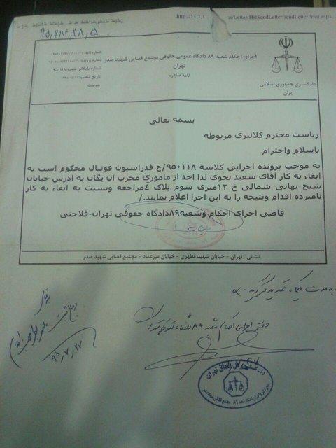 احتمال بازداشت کفاشیان و اسدی+سند