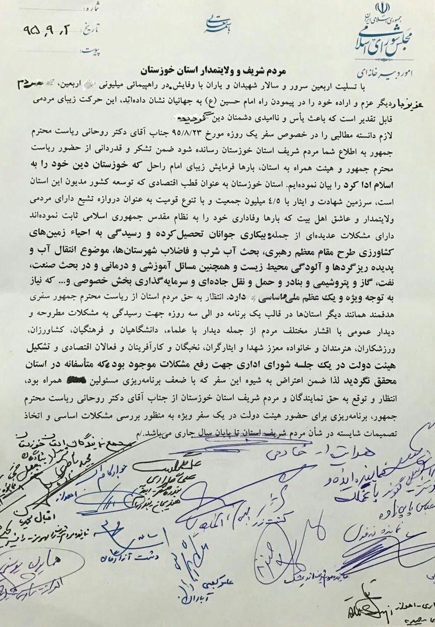 اعتراض نمایندگان خوزستان به سفر روحانی +سند