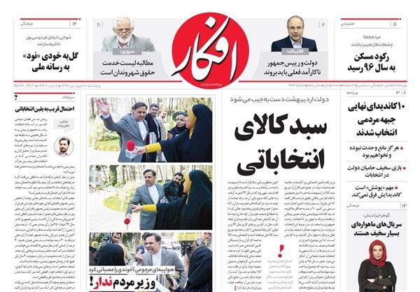 واکنشهای مجازی توهین آخوندی به یک خبرنگار +تصاویر