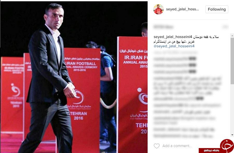 شوخی سردار با ورود کاپیتان به اینستاگرام +عکس