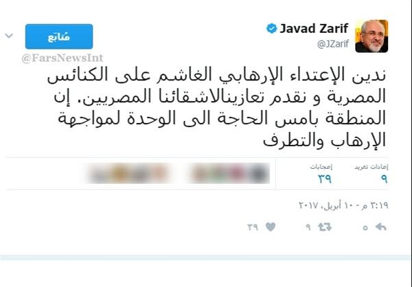 اولین توئیت ظریف به زبان عربی +عکس