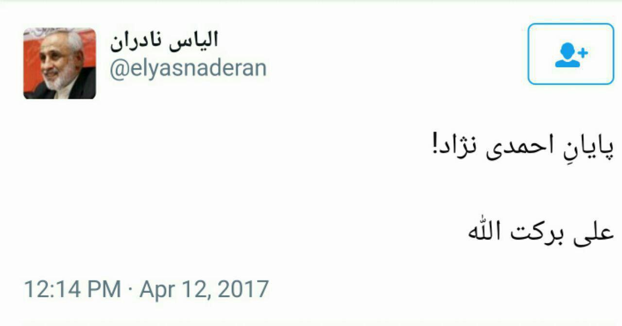 پایان احمدینژاد؛ علی برکت الله! +عکس