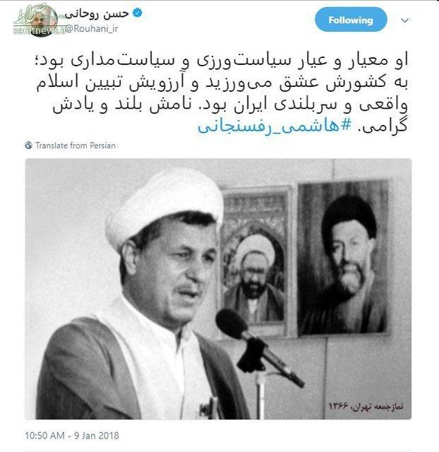 عکس/ توییت روحانی درباره هاشمی رفسنجانی