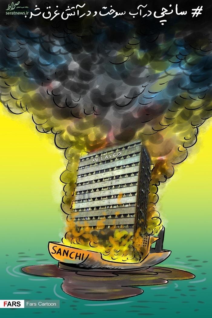 سانچی در آب سوخت، در آتش غرق شد