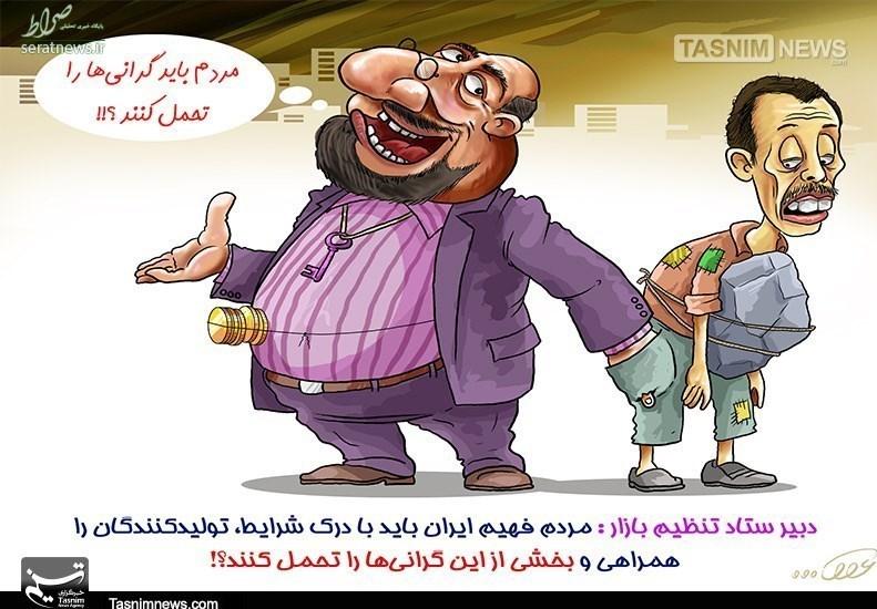 کاریکاتور/ مردم فعلاً گرانی را تحمل کنند