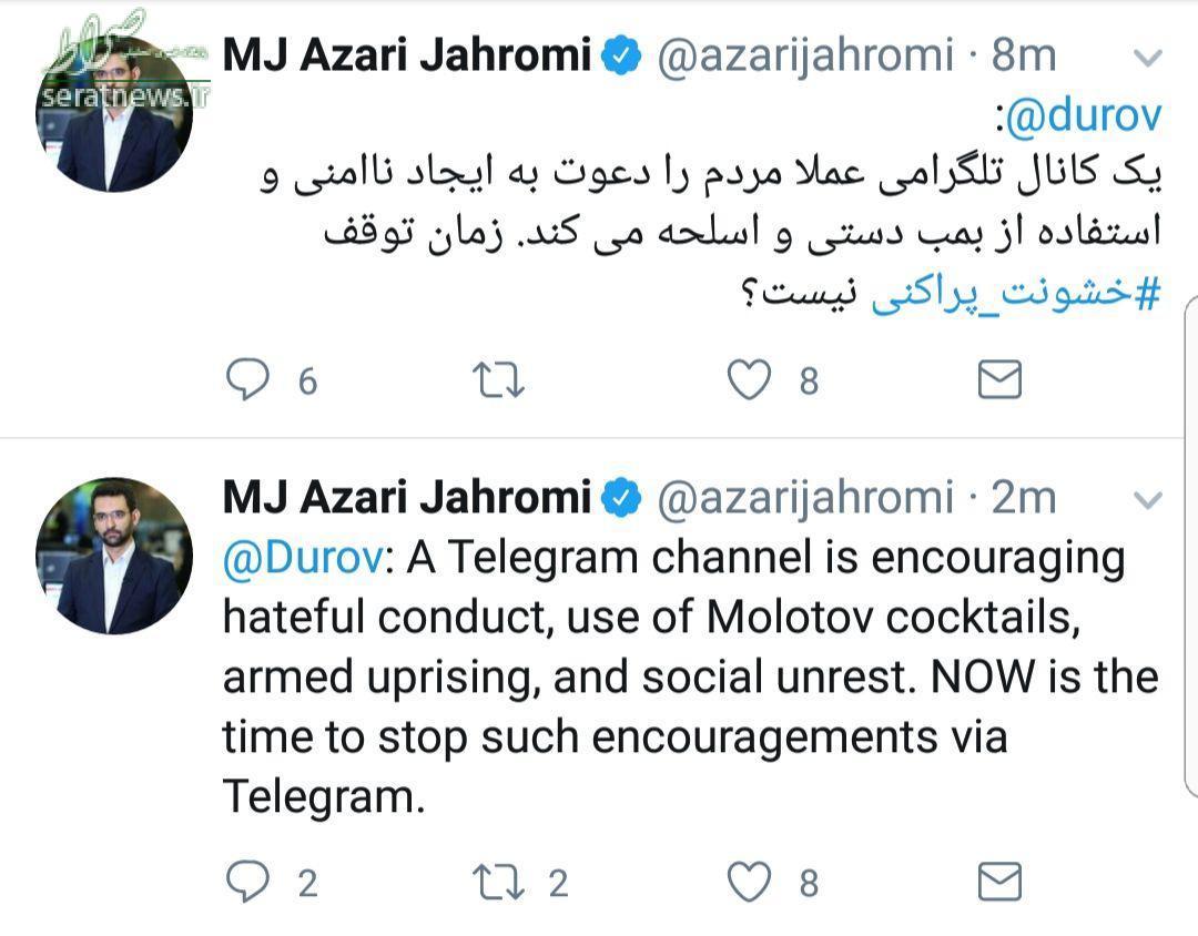 ده نمکی تلگرام پیام وزیر ارتباطات به موسس تلگرام +عکس