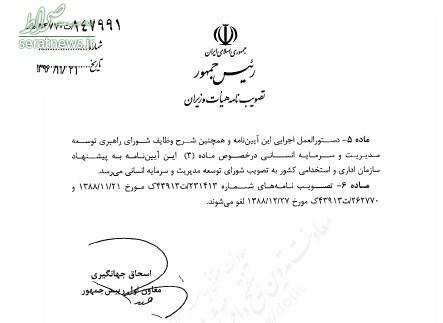 مقررات جدید استخدام دولتی ابلاغ شد+ سند
