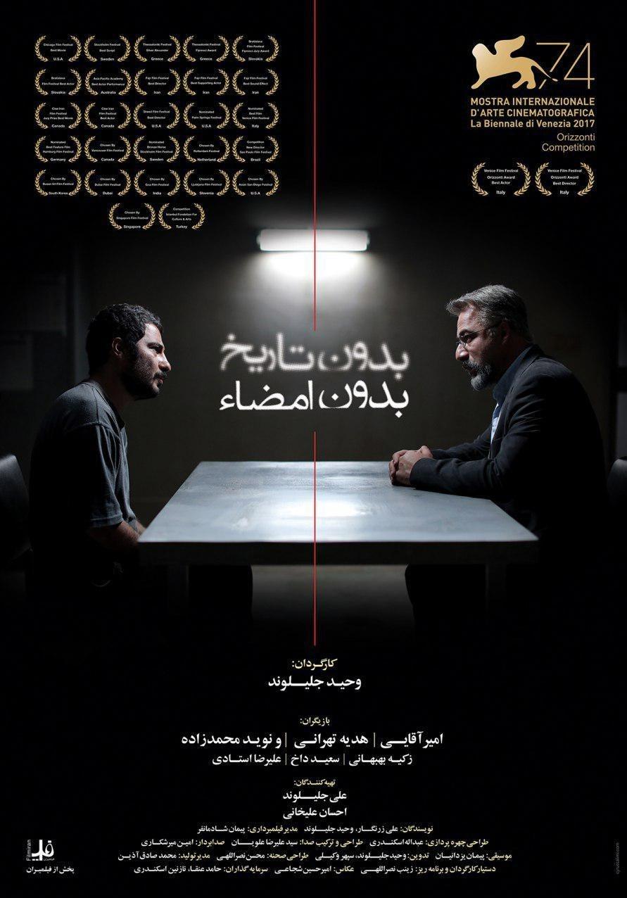 فیلم احسان علیخانی بر پرده سینما / سه فیلم تازه سینما+جزئیات