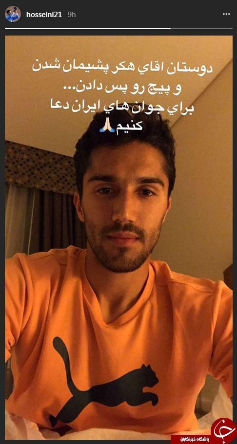 صفحه اینستاگرام حسینی بازگردانده شد +عکس