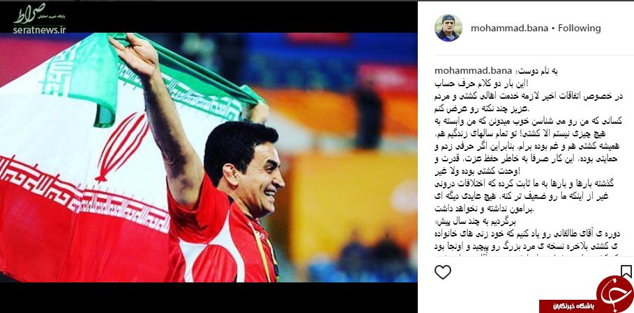 ناگفته های محمد بنا از کشتی ایران  +عکس