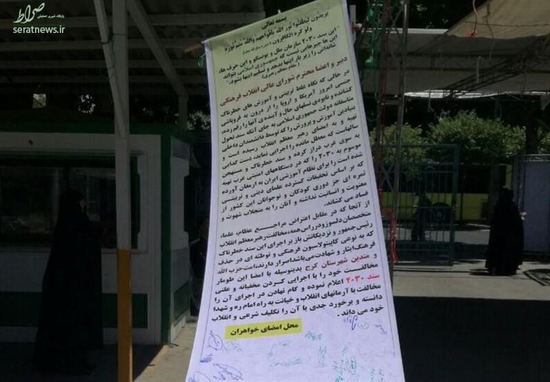 طومار مردم کرج در مخالفت با سند ۲۰۳۰ +تصاویر