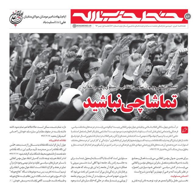 شماره جدید خط حزبالله منتشر شد +عکس