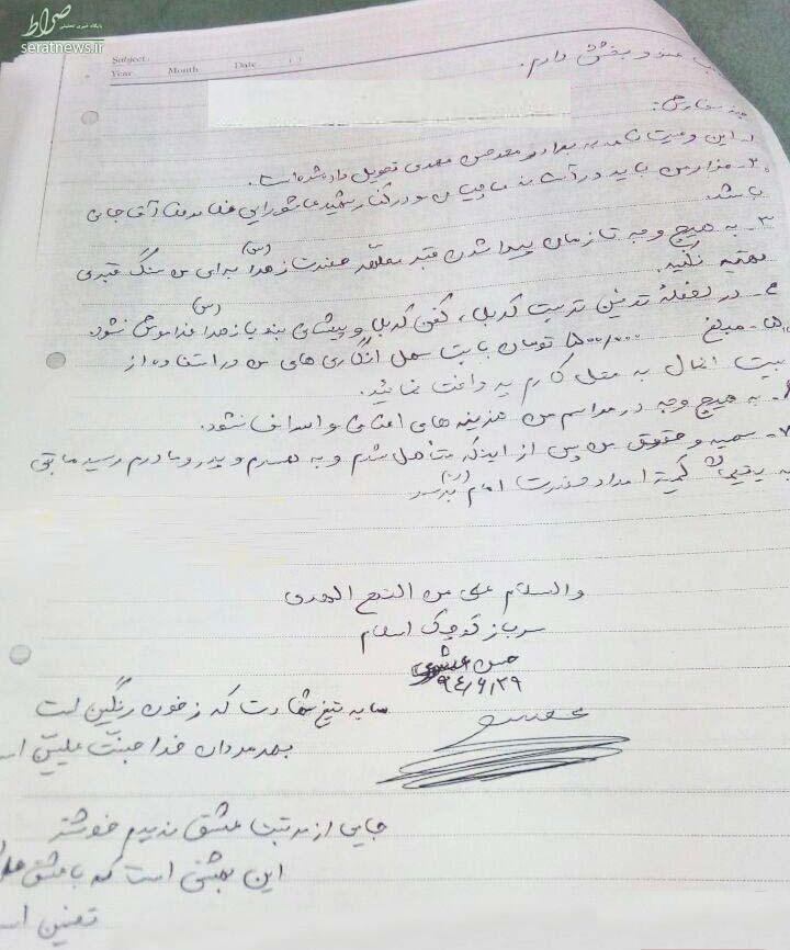 وصیتنامه عجیب شهید وزارت اطلاعات +عکس