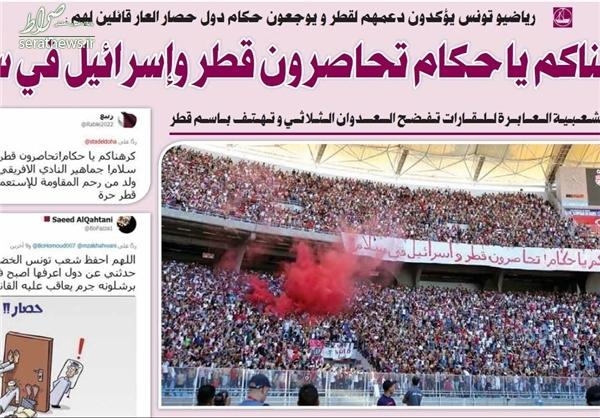 شعار سیاسی تاملبرانگیز هواداران فوتبال تونس +تصاویر