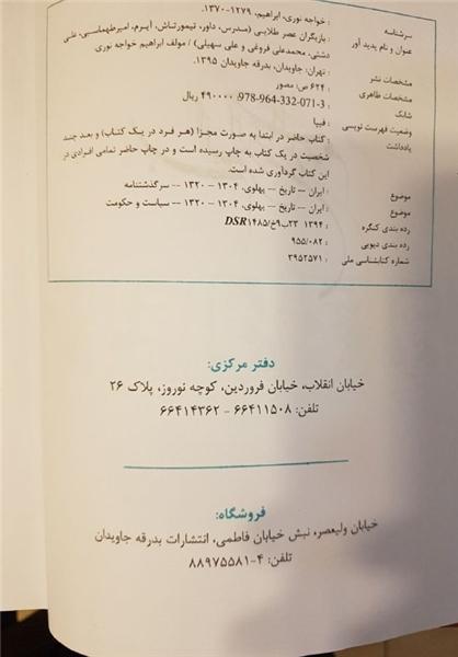 مجوز ارشاد برای دو کتابی که دوره رضاخان را «عصر طلایی» میداند! +تصاویر