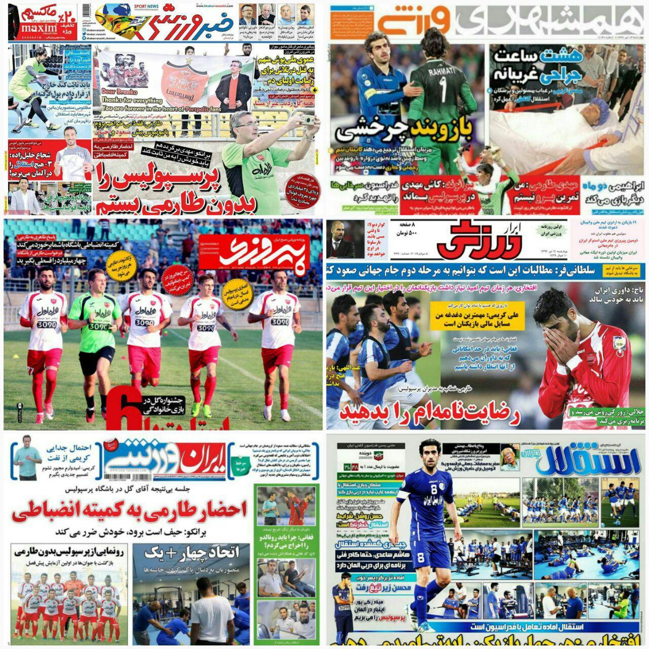 عکس/ تیتر یک روزنامه های ورزشی 14 تیر 96