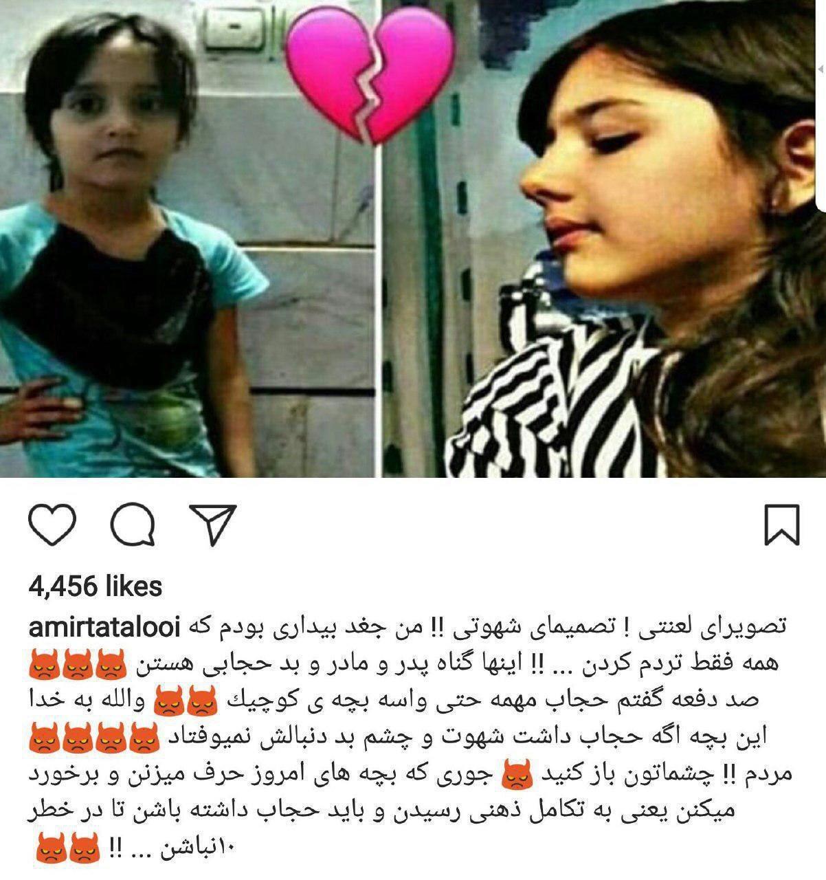 واکنش تلو به قتل آتنا اصلانی/ اگر حجاب داشت این طور نمیشد +عکس