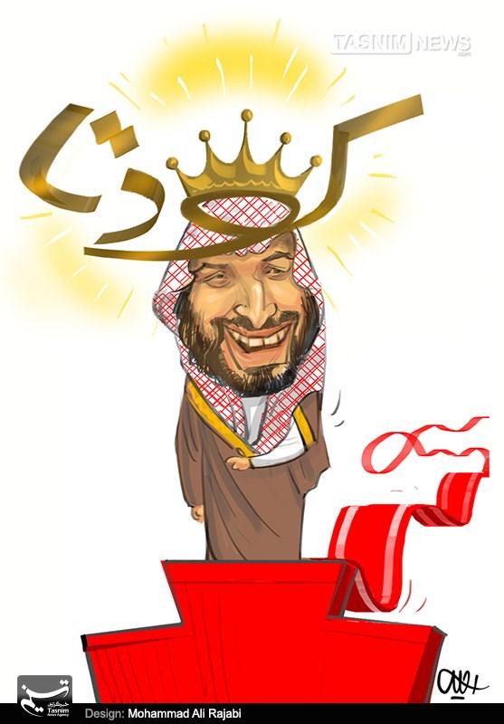 کاریکاتور/ ولیعهدجوان در سودای پادشاهی