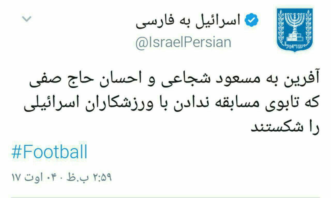 اسراییل: آفرین به مسعود شجاعی و احسان حاج صفی!
