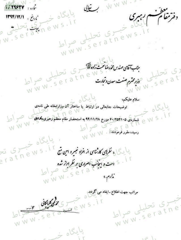 پاسخ رهبر معظم انقلاب به نامه وزیر صنعت درباره تفکیک این وزارتخانه +سند