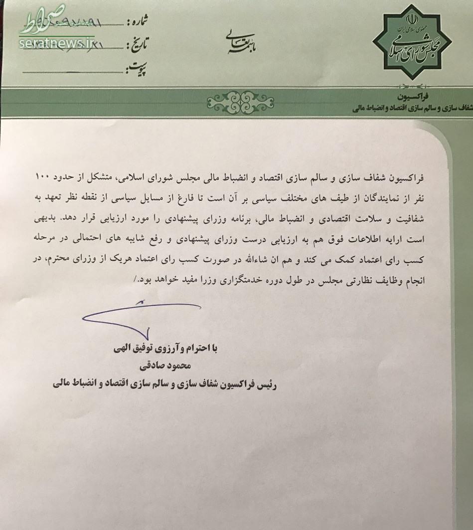 نامه محمود صادقی به روحانی درباره لیست اموال وزرا