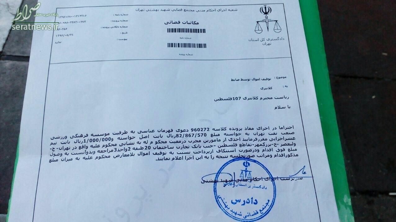 حکم توقیف اموال تیم لیگ برتری صادر شد +سند