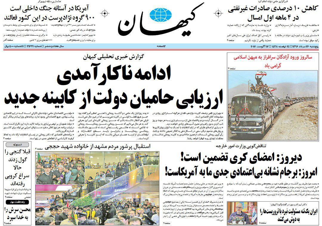 واکنش کیهان به اعتصاب غذای کروبی