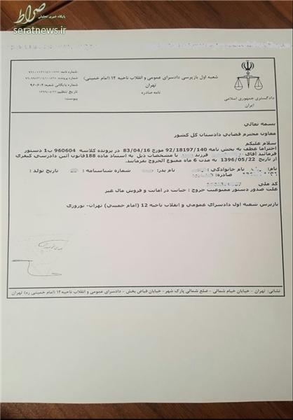 شرکت واردکننده خودرو پلمب و مدیرعاملش ممنوع الخروج شد +تصاویر