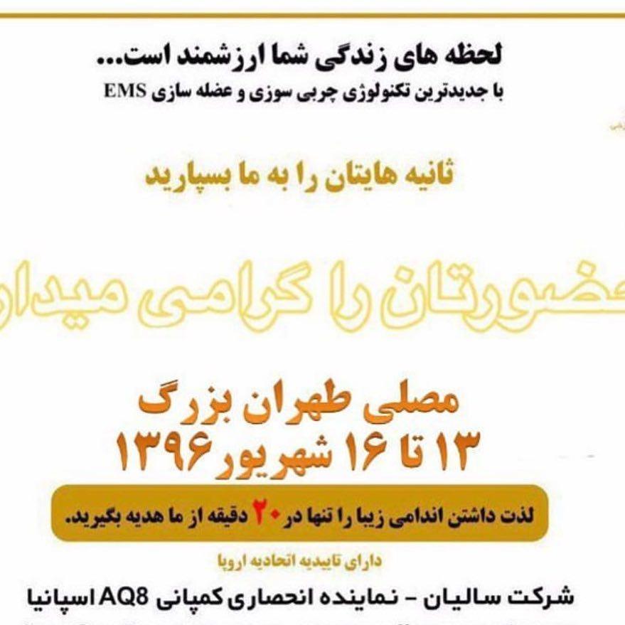 مصلای تهران صراط نیوز اخبار تهران