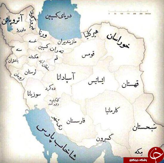 عکس/ نام قدیمی مناطق ایران