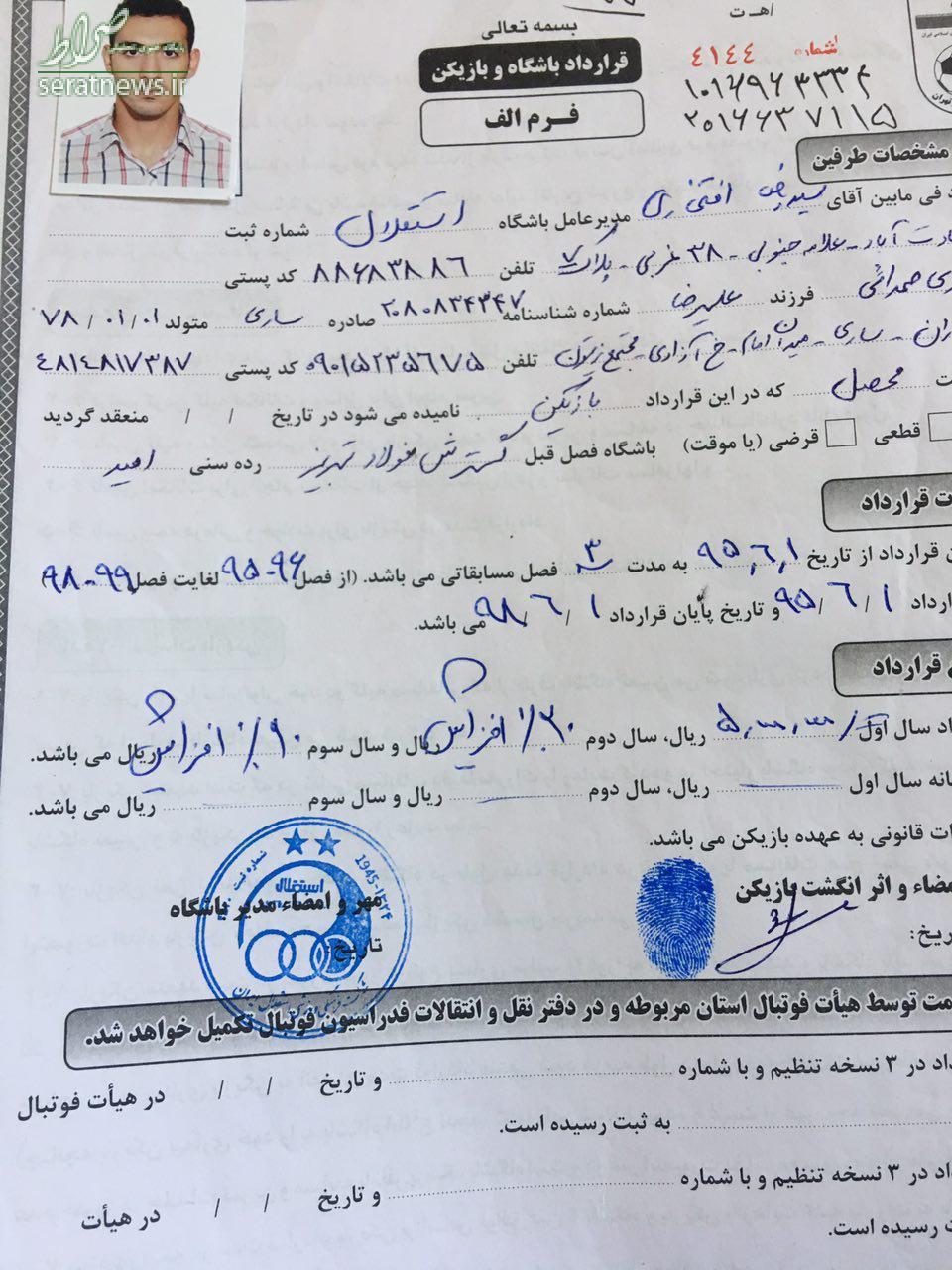 ماجرای عجیب جعل امضا در باشگاه استقلال؛ فراموشی افتخاری