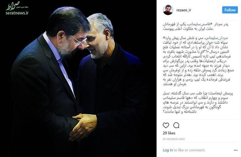 خاطره محسن رضایی از پدر سردار سلیمانی+عکس