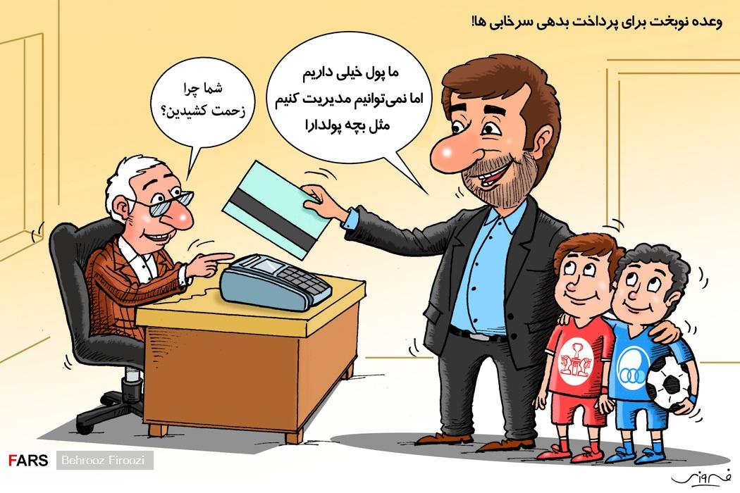 کاریکاتور/ وعده نوبخت برای پرداخت بدهی سرخابی ها!