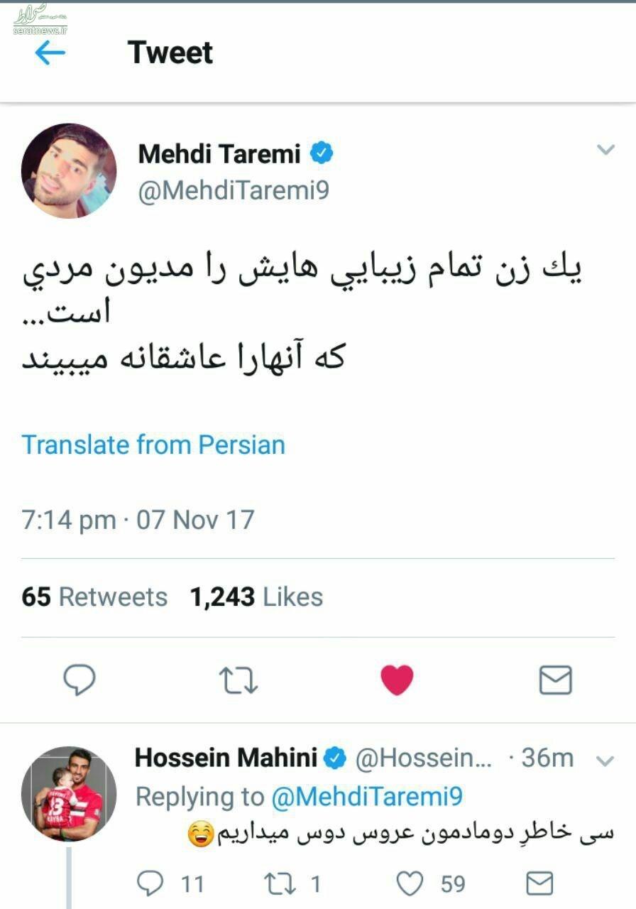 توئیت عاشقانه طارمی خبرساز شد +عکس