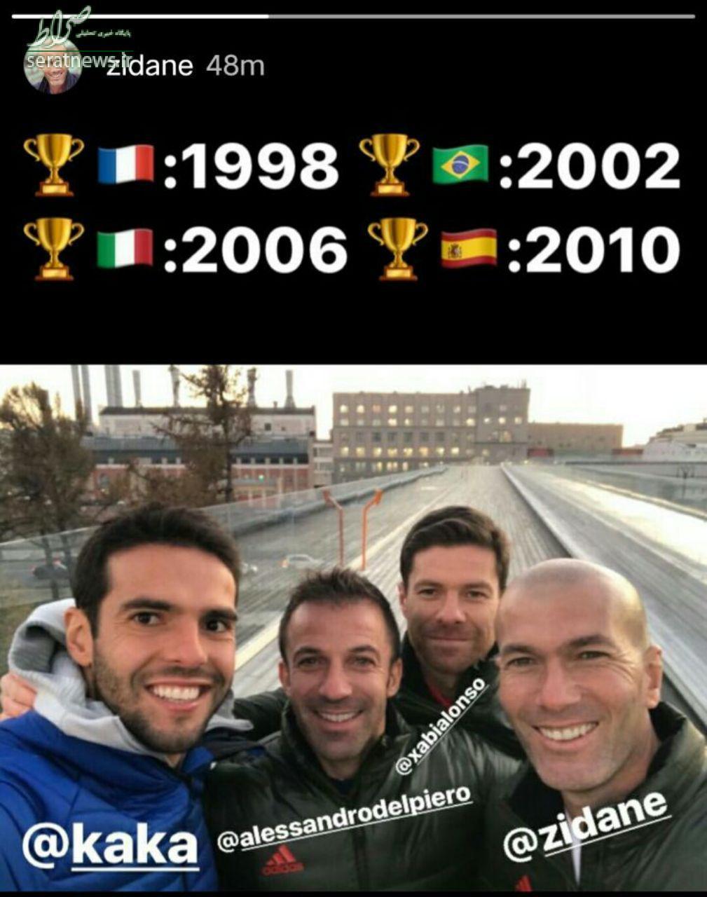 عکس/ 4 قهرمان جام جهانی در یک قاب