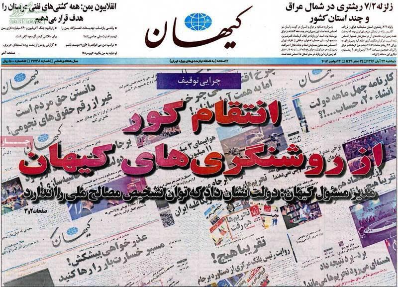 عکس/ تیتر یک کیهان پس از دو روز توقیف