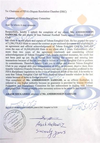 مدافع سابق استقلال به فیفا نامه نوشت+عکس