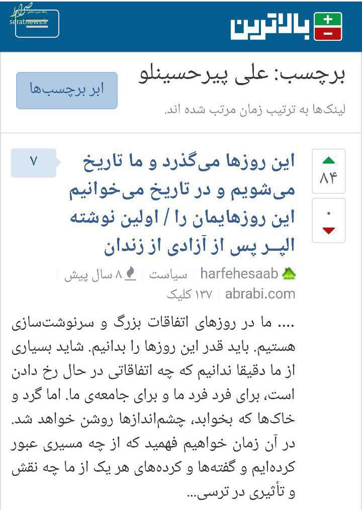 یک بازداشتی فتنه 88 معاون فرهنگی مترو می شود؟!
